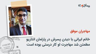 تصویر خانم ایرانی با دیدن پسرش در پارلمان انتاریو مطمئن شد مهاجرت او کار درستی بوده است